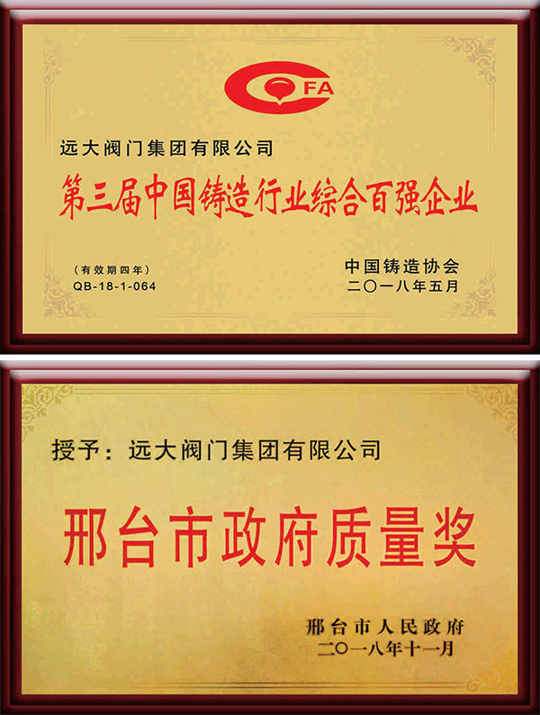 China's foundry industry top 100 enterprises / Xingtai City Government Quality Award
